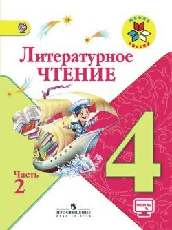 ГДЗ Литературное чтение учебник Климанова, Горецкий, Голованова 4 класс 2 часть. Ответы на вопросы
