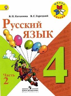 ГДЗ Русский язык учебник Канакина, Горецкий 4 класс часть 2. Ответы на задания