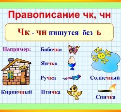 диктанты на конце с ь знаком