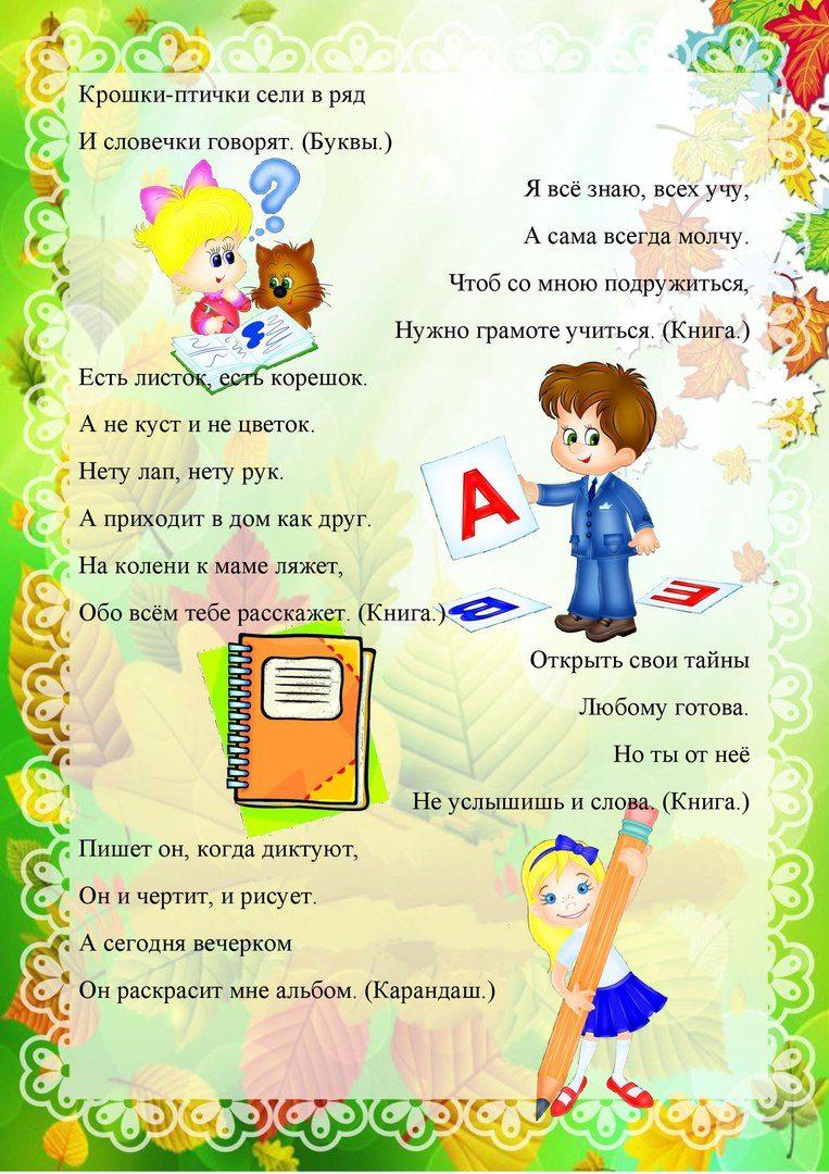 Стихи и загадки о школе в картинках