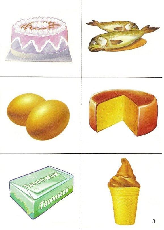 Продукты питания в картинках для детского сада