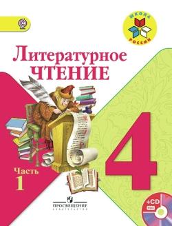Литературное чтение ответы учебник фотография
