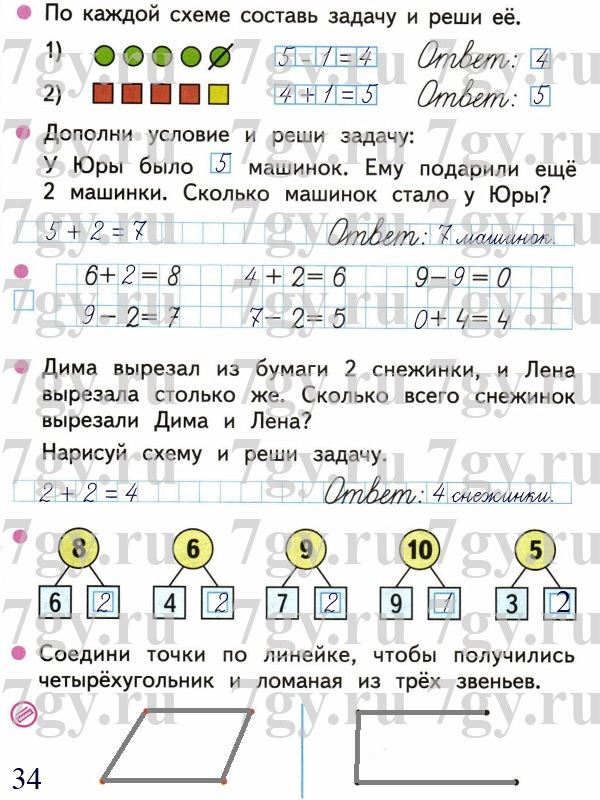Решение задачи для 1 класса чем открыть задачи с решение сила лоренца