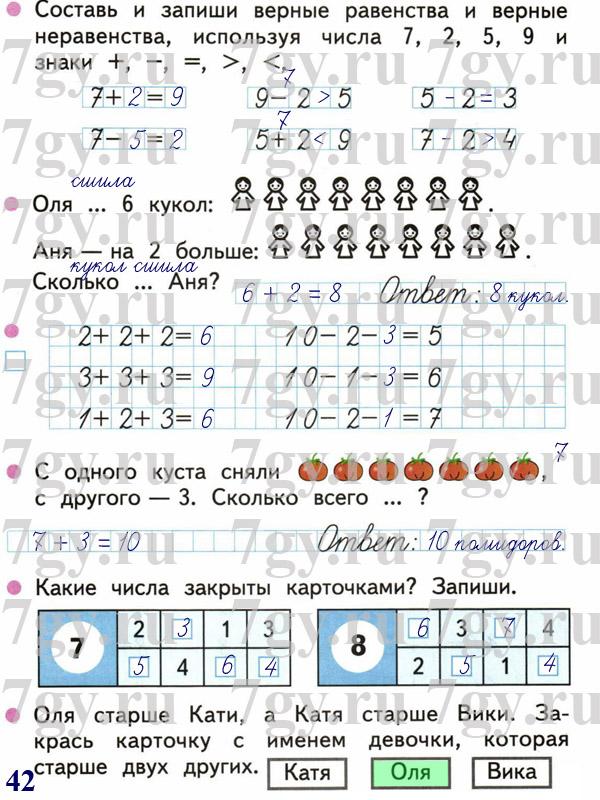 математика рабочая тетрадь страница 16