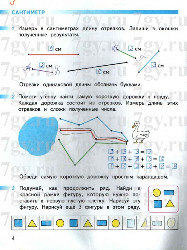Решение задачи 1 класс дорофеев миракова бука решу задачи по метрологии
