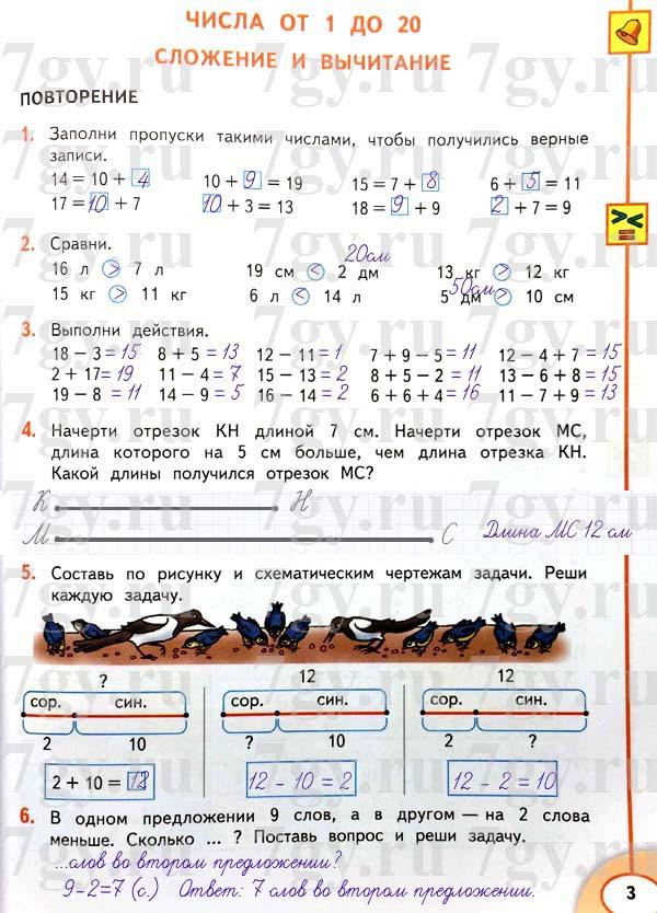 Как решить задачу в учебнике математики решение задач по программе виноградовой 4 класс
