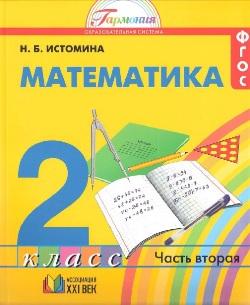 Гдз решебник математика 2 класс истомина н. Б.