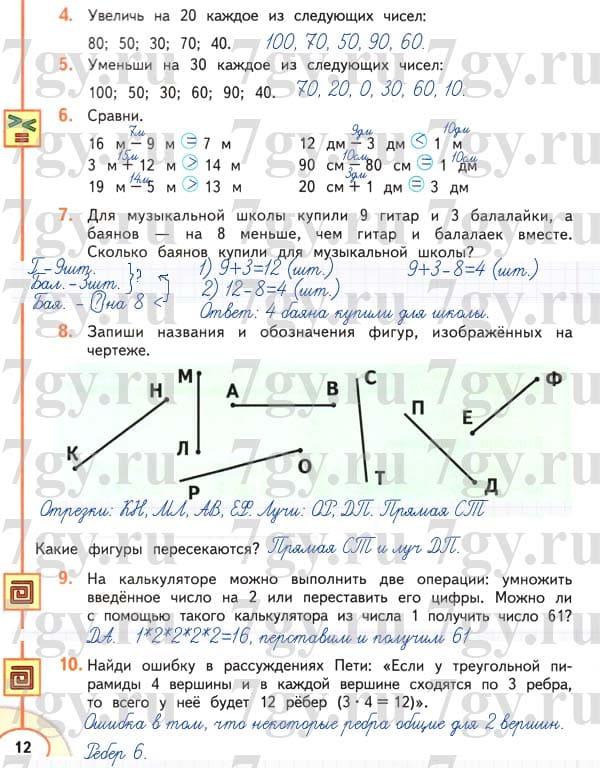 Математике класс бука часть гдз учебник по 2 4