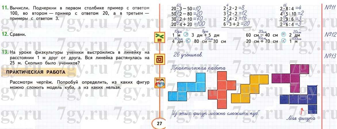 часть 2 миракова гдз ответы по 2 дорофеев бука класс математика