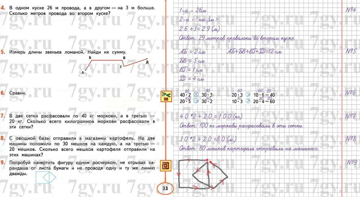 гдз по математике 2 класс 2 часть дорофеев миракова бука учебник решебник