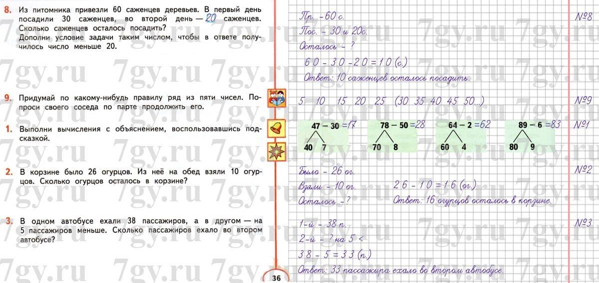 2 гдз часть класс 2 миракова по математика бука ответы дорофеев