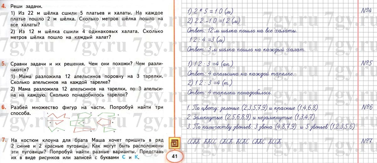 Решебник по математике 2 класс 2 часть дорофеева миракова бука