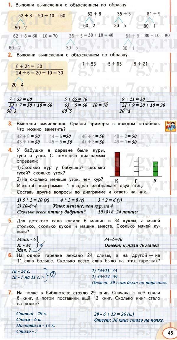 перспектива решебник 3 кл математика