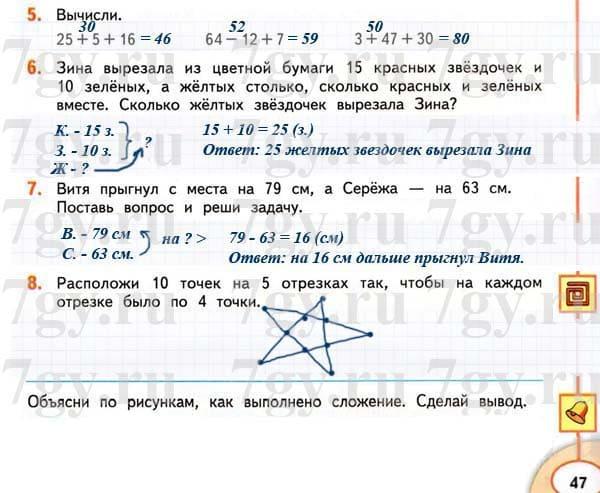Гдз по математике 3 класс 2 часть учебник г д дорофеев