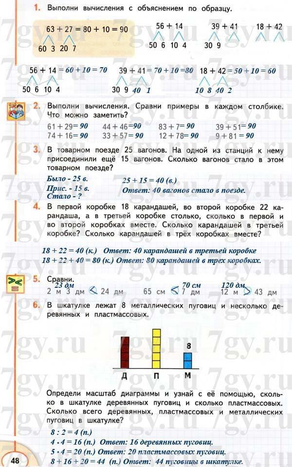 Решебник по математике 4 класс дорофеева 1 часть учебник