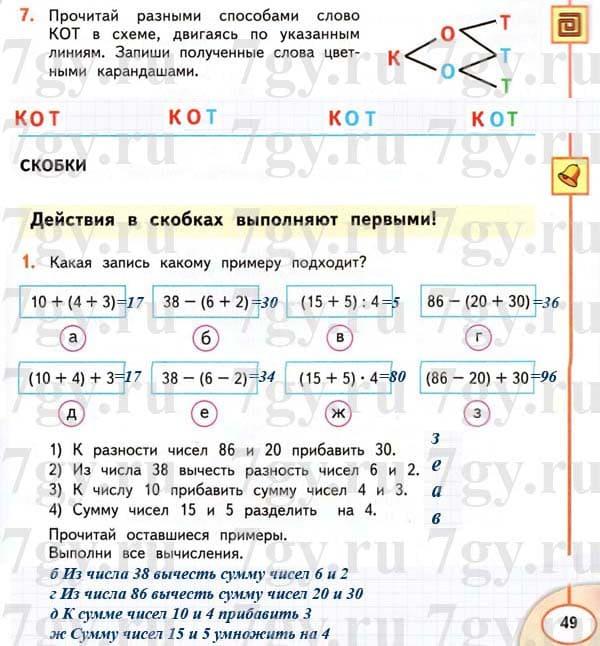 Гдз по учебнику математика 2 класс дорофеев