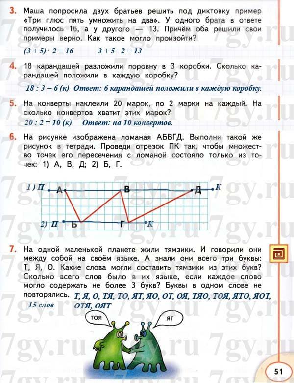 часть решебник математика учебник 2 класс дорофеев миракова ответы 2