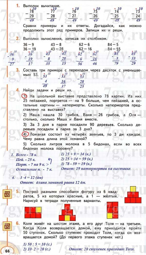 Страница 54 – гдз по математике 2 класс (моро) часть 2.