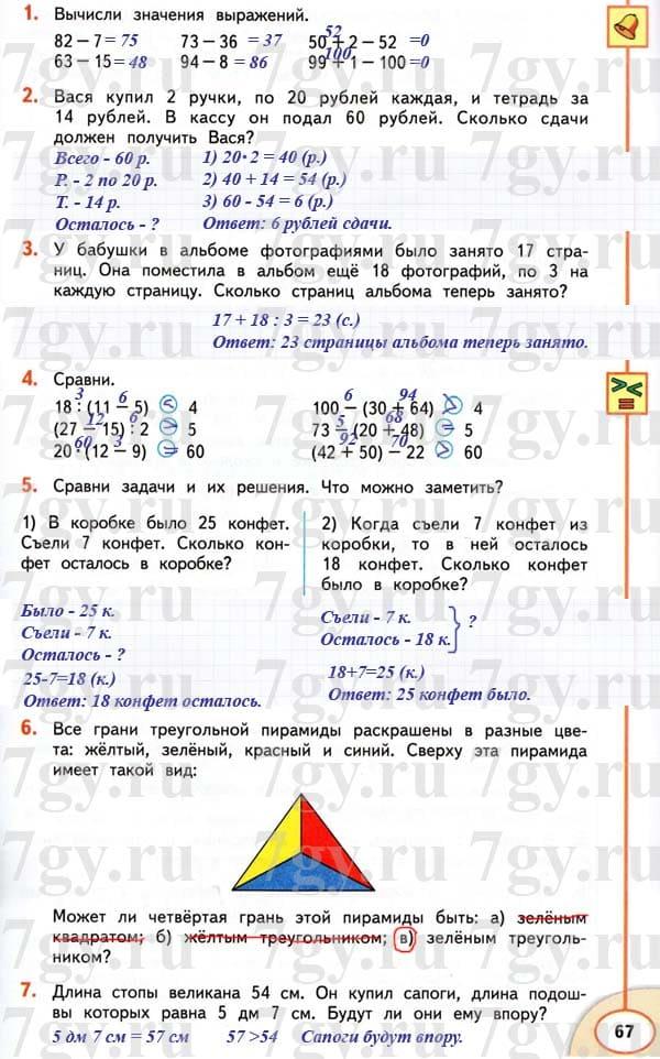 Писатель учебник по математике в россии 2 класс 2 часть