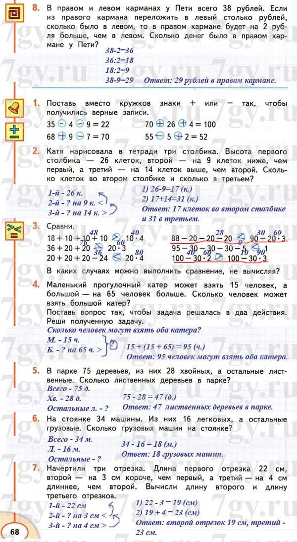 решебник по математике 2 класс дорофеев миракова бука 1 часть