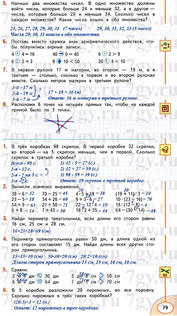 Гдз по математике для 2 класса м. И. Моро школа россии.
