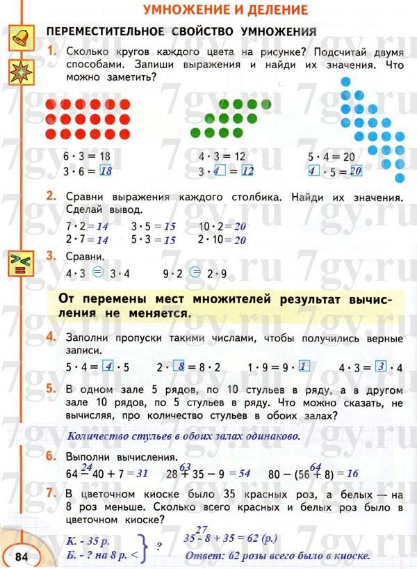 гдз математика страница страница 15