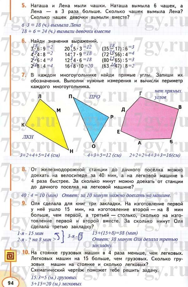 Класс 2 дорофеев решебник