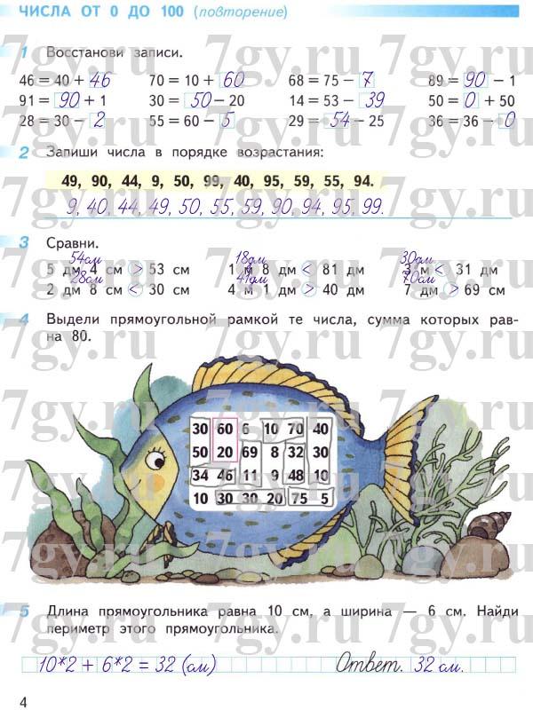 математика 3 класс рабочая тетрадь дорофеев бука