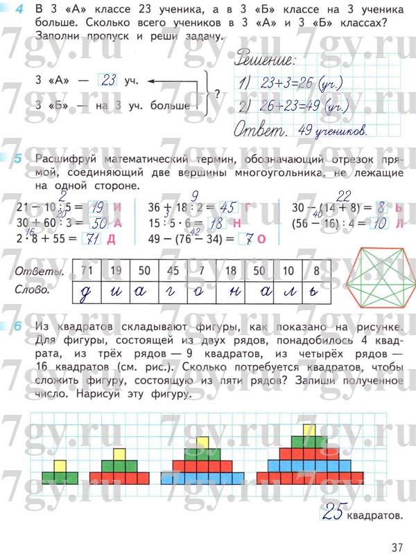 Решение задачи 3 числа равно 30 ответ решение задачи коши объяснение