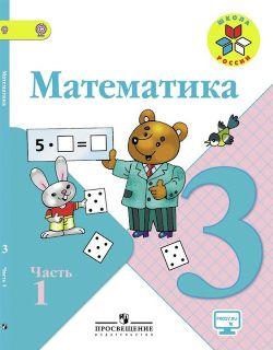 ГДЗ Математика 3 класс учебник 1 часть. Моро, Бантова, Волкова. Готовые ответы на задания, решебник