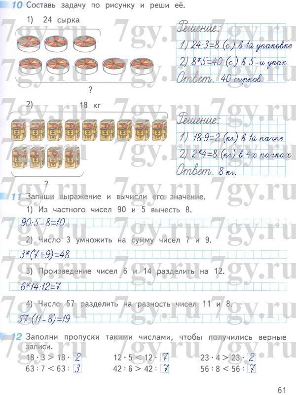 гдз по математике 3 бука рабочая тетрадь