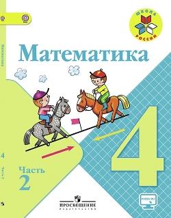 Муравьёва г. Л. , урбан м. А. Математика. 4 класс. Часть 2 [pdf.