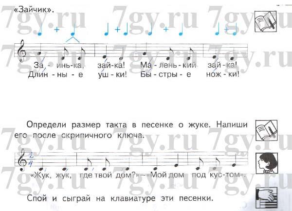 музыка класс онлайн гдз 2