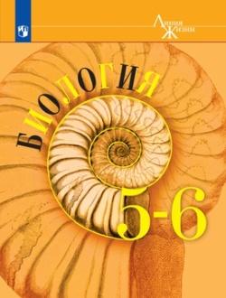 ГДЗ Биология 5-6 класс учебник Пасечник с ракушкой
