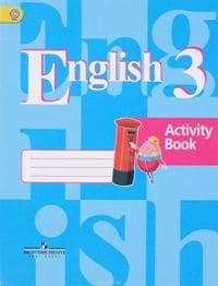 английский язык 3 класс рабочая тетрадь 2019