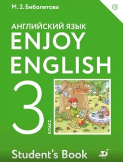 ГДЗ Enjoy English английский язык учебник 3 класс Биболетова