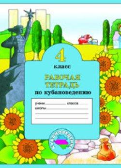 кубановедение 3 класс рабочая тетрадь ответы науменко матвеева 2016