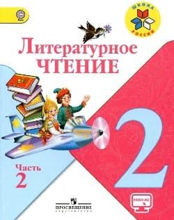 картинка гриб белый учебник
