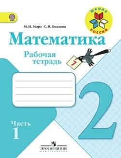 Страницы 84,85 решения и ответы к учебнику математика, 1 класс м. И.