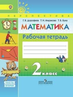 Литература 2 часть учебник ответы картинка