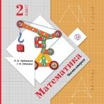 ГДЗ Математика 2 класс учебник 2 часть Рудницкая. Решебник с готовыми ответами на задания