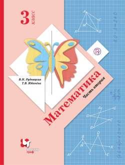 ГДЗ Математика 3 класс учебник 2 часть Рудницкая. Решебник с готовыми ответами на задания