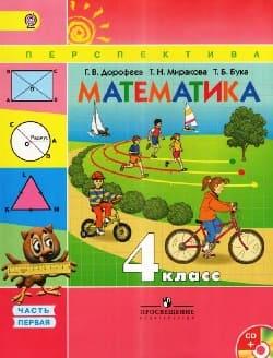 Гдз по математике четвёртый класс программа 2100 | peatix.