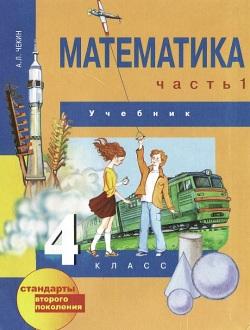 Гдз (решебник) по математике 4 класс чекин 1,2 часть учебник.
