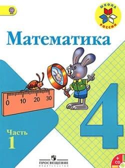 Гдз по математике 4 класс башмаков, нефедова часть 1, 2.