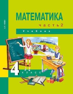 Гдз по математике 4 класс чекин на лол кек.