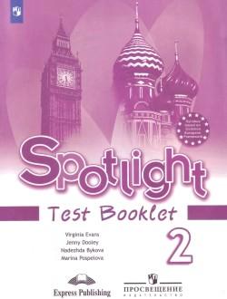 ГДЗ Spotlight 2 test booklet ответы к тестам