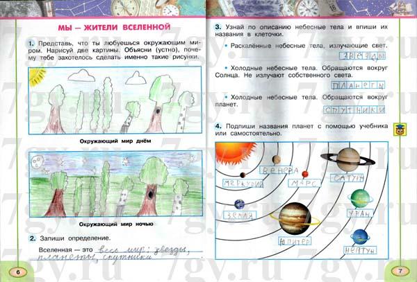 окружающий мир рабочая тетрадь страница 56 57