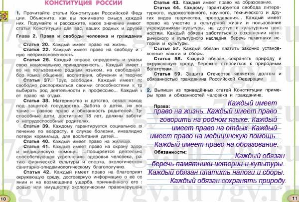 нарисуй на отдельном листе одно из занятий древних славян