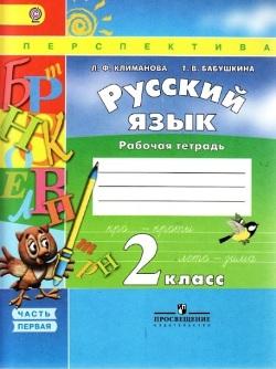 климанова бабушкина 3 класс учебник 1 часть